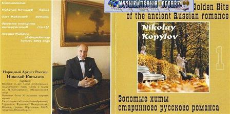 Николай Копылов - Изумруд