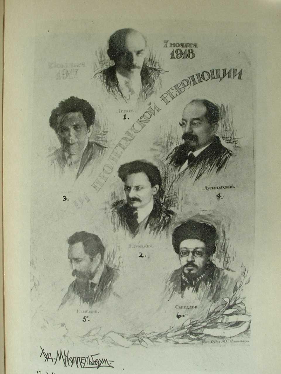 Leon-Trotsky%201244738910_glavarisovdepi