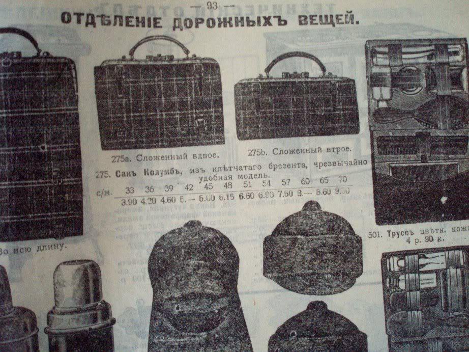 Три рубля картинка